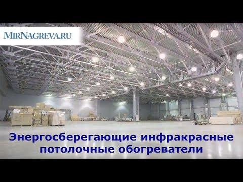 Энергосберегающие инфракрасные потолочные обогреватели