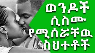 Ethiopia፡ 6 mistakes that men make when love making
