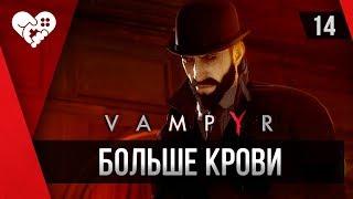 Прохождение Vampyr ►14 Алоизий Доусон
