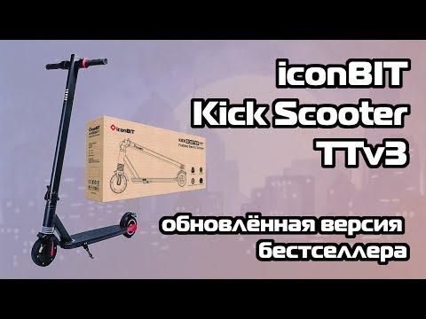 IconBIT Kick Scooter TTv3