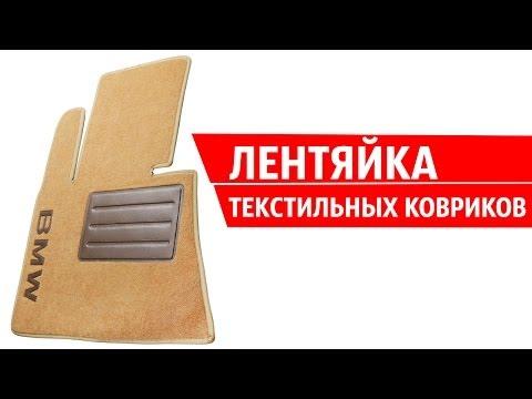 Зачем нужна лентяйка на текстильных ковриках Avtoradosti.com.ua
