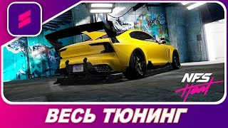 Need For Speed: Heat Studio - Volvo Polestar 1 / Весь Тюнинг