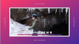 Геология и я, Болков Л.