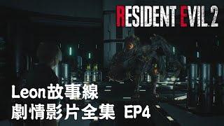 (完) Resident Evil 2 Remake (Leon故事線) 劇情影片全集 第四集 (Part 4)