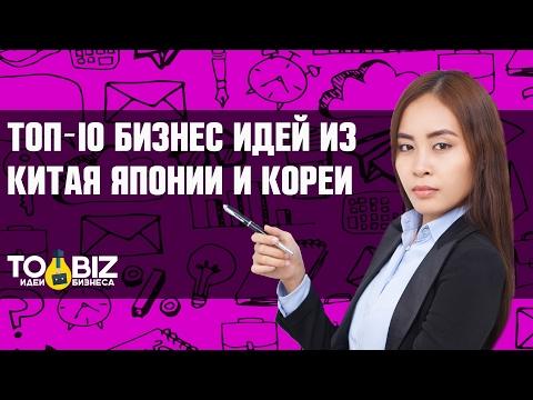 Топ-10 бизнес идей