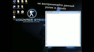 Уроки хакера