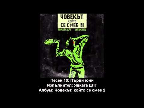 Човекът, който се смее 2 (цял албум) - Явката ДЛГ и Мадматик
