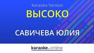 Высоко - Юлия Савичева (Karaoke version)