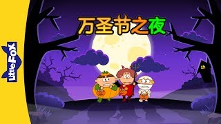 Halloween Night (万圣节之夜) | Holidays | Chinese song | By Little Fox