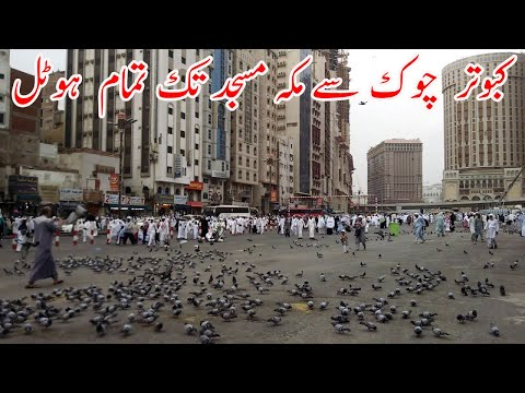 Hotels In Makkah Near Haram List | Cheap Hotels In Makkah Near Haram