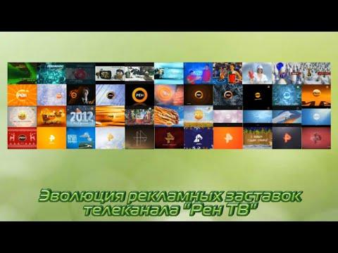 Эволюция рекламных заставок Рен ТВ