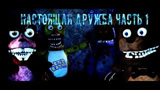 SFM FNAF True Friendship Never Withers, Part 1 Озвучка от Fojcu61 RUS DUB SolaceVision