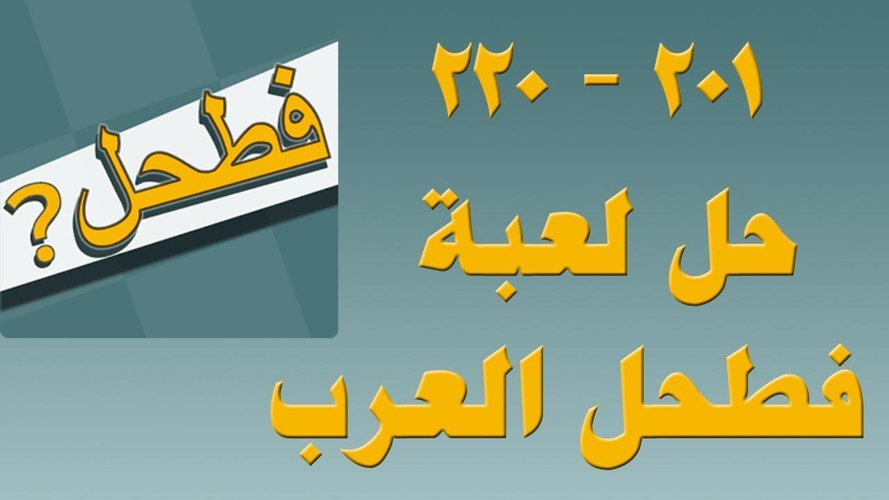 حل لعبة فطحل العرب المجموعة إثنى عشر اللغز مئتين و أربعون