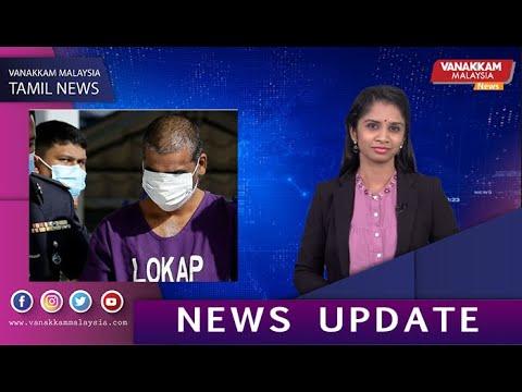 08/02/2021 MALAYSIA TAMIL NEWS: Murder trial on Vijay Emergency postponed to 2nd March