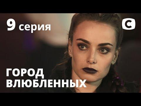 Сериал Город влюбленных: Серия 9 | МЕЛОДРАМА 2020