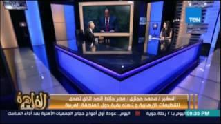 مساء القاهرة | حوار مع السفير \محمد حجازي حول زيارة السيسي اللامم المتحدة - 17 سبتمبر