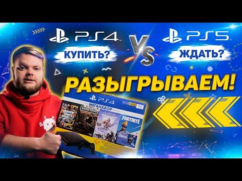 Купить PlayStation 4 или ждать PlayStation 5? Что выбрать? И розыгрыш PS4 от BIG GEEK!