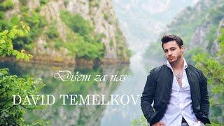 David Temelkov - Dišem za nas (OFFICIAL AUDIO) Video