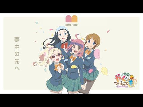 MUG-MO「夢中の先へ」(アニメ『やくならマグカップも 二番窯』OPテーマ) Lyric Video