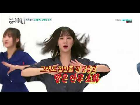 170913 Gfriend Summer Rain 2X Faster! Weekly Idol (Queen of X2 faster dance)