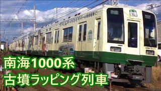 南海電鉄 1000系1003F 「古墳ラッピング」列車