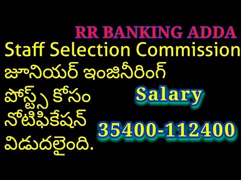 SSC Junior Engineers Notification Released 2017 || RR BANKING ADDA