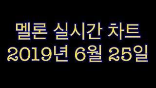 [멜론 실시간 차트] 2019년 6월 25일_가사포함_광고 제거 방법