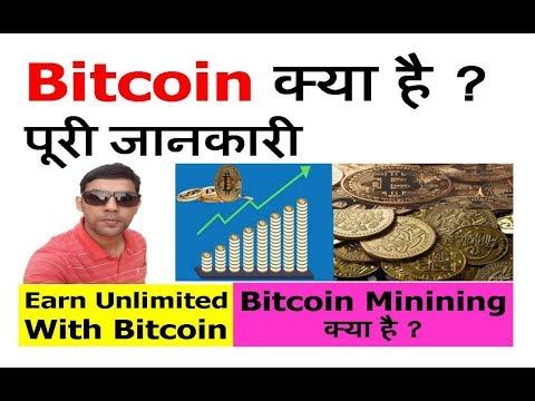 Bitcoin kya cheez hai - bitcoin kya hai - Bitcoin explained - Bitcoin in hindi - bitcoin mining - 동영상