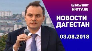 Новости Дагестан за 03.08.2018 год