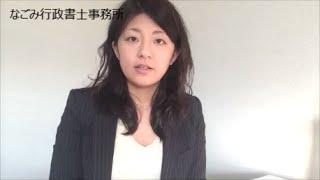 公証役場での遺言書の保管期限について、一宮市の行政書士山田和美が解説