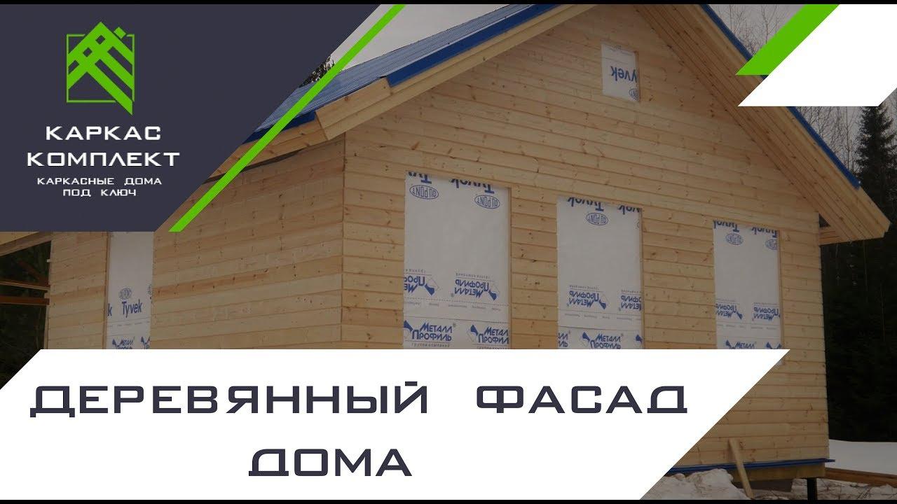 Деревянный фасад дома. 90 % строителей этого не знают.
