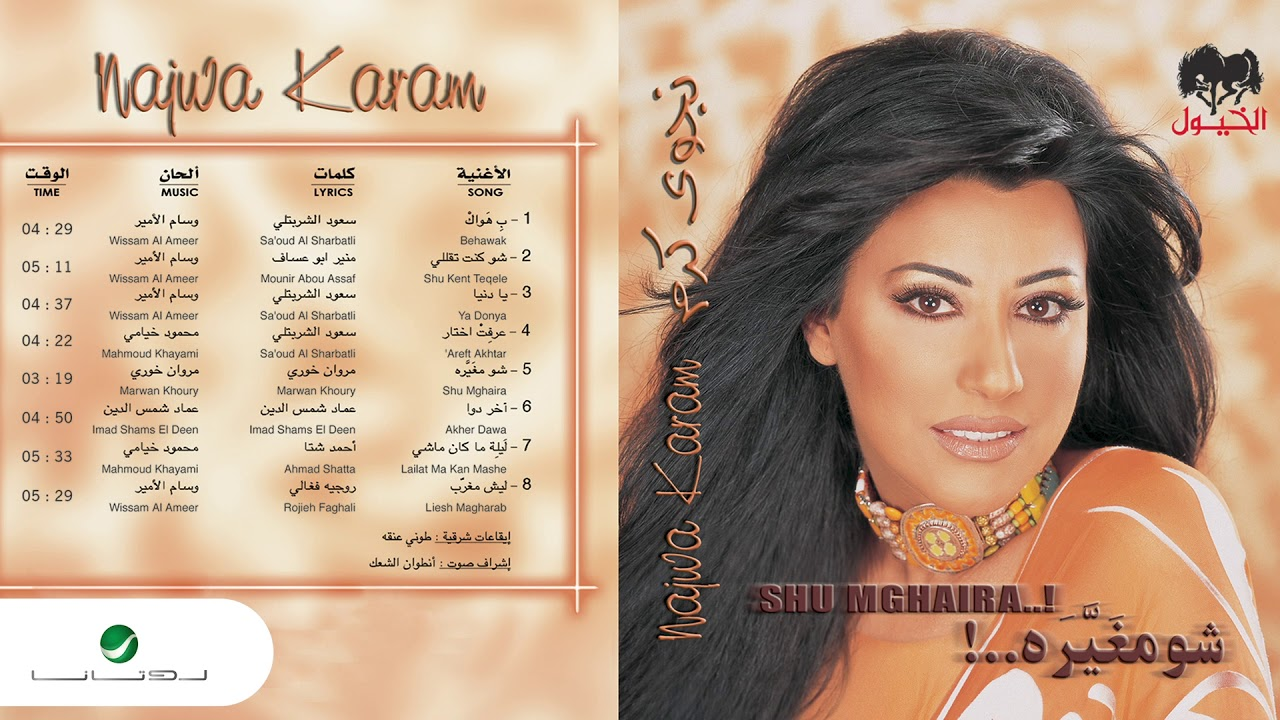 Najwa Karam … Ya Donya   نجوى كرم … يادنيا