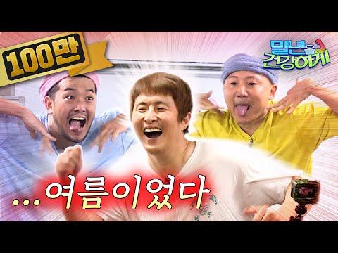 [ENG] 한 시간에 5kg 빼드립니다 (침착맨X주호민X기안84 feat.김혜선)│말년을 건강하게 EP.14