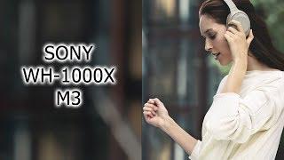 ОБЗОР | Sony WH-1000X M3