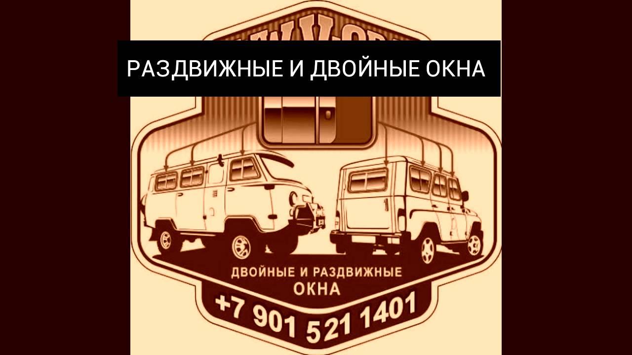 Цельное стекло УАЗ Буханка с ЭСП. Порядок монтажа. - YouTube