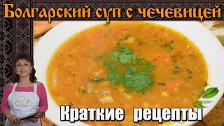 Болгарский чечевичный суп. Вкусно и просто  / Краткие рецепты / Slavic Secrets