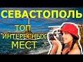 Севастополь 2020! Достопримечательности СЕВАСТОПОЛЯ! Что Посмотреть в СЕВАСТОПОЛЕ за 1 День?