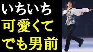 【羽生結弦】羽生結弦トークショー、P&G直前非公開リハのレポまとめ!「いちいち可愛くて、でも言ってることは男前だったり」#yuzuruhanyu 羽生結弦 検索動画 20