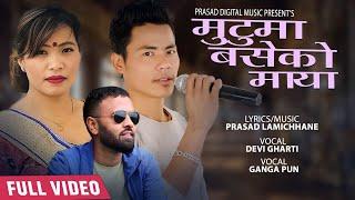 New Panchebaja Song 2074/2017 | मुटुमा बसेको माया - Ganga Pun & Devi Gharti Ft.Ranjita Gurung