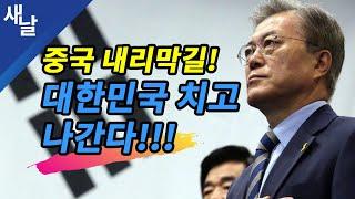 [본] 중국 내리막길! 대한민국 치고 나간다! 역시 민…
