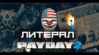 Литерал - PAY DAY 2