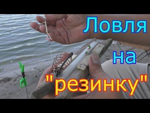 Как сделать рыболовную резинку видео