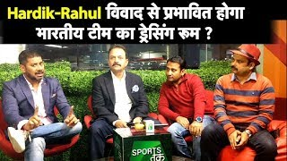 क्या Hardik-Rahul विवाद से प्रभावित होगा भारतीय टीम का प्रदर्शन? | Ind vs Aus | Aaj Ka Agenda