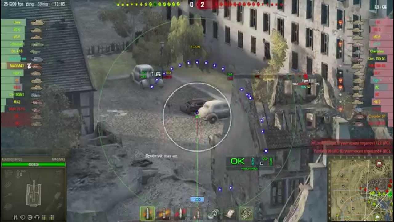 Скачать мод на снайперский прицел для артиллерии в world of tanks.