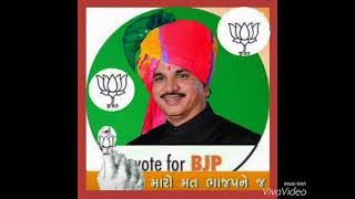 Rakesh bahi silvassa BJP neta Bhojpuri song singer Hemant Mishra