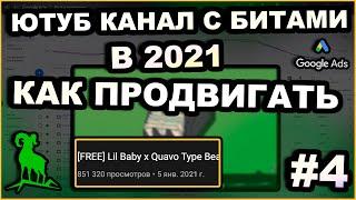 Как Продвигать Канал С Битами в 2021 Году   Продвижение Битов Через Таргет Youtube   #КСБ - 4