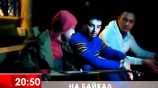 Анонс фильма На Байкал (ТК АИСТ, ТО