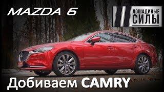 Mazda 6 2018 тест-драйв