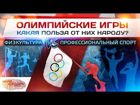 Олимпийские игры: Какая