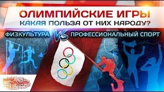 Олимпийские игры: Какая польза от них народу?